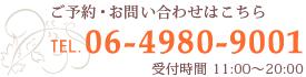 お問い合わせは06-4980-9001まで